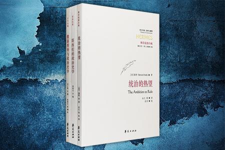 团购:经典与解释:政治史学相关3册