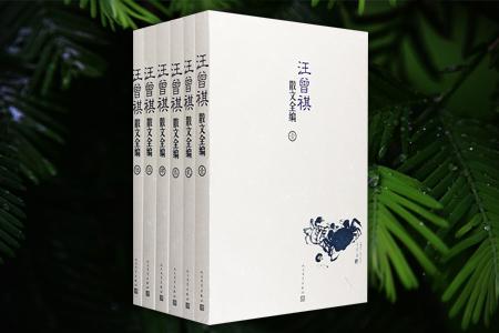 汪曾祺散文全编(1-6卷)钤印版