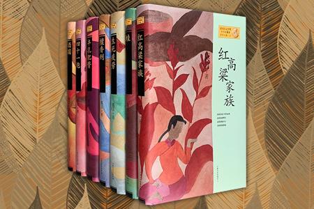 2012年诺贝尔文学奖得主莫言获奖长篇小说系列-(共七册)