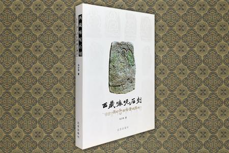 西藏嘛呢石刻