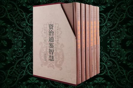 资治通鉴智慧(套装共6册)