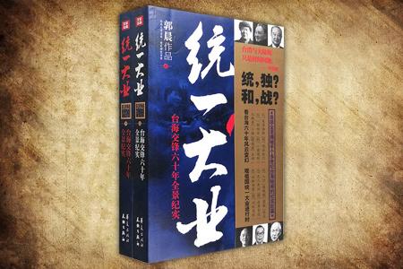 统一大业-台海交锋六十年全景纪实-(全二册)