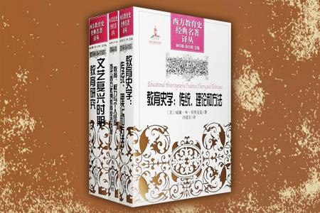 团购:(精)西方教育史经典名著译丛3册