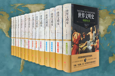 团购:世界文明史10卷14册
