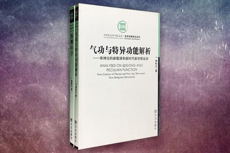 团购:中国社会科学院文库·哲学宗教研究系列2册:预测科学与特异功能
