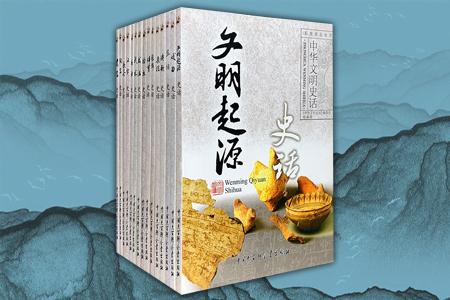 团购:中华文明史话彩图普及丛书(一)15册