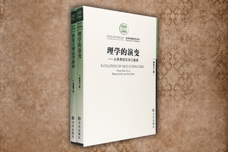 1993年首届中国社会科学院优秀科研成果奖作品、【中国社会科学院文库】2册:蒙培元《理学的演变》+余敦康《何晏王弼玄学新探》,前者初版于1984年,是开创性的理学研究著作,所讨论的一批理学人物在我国理学著作中为初次出现;后者以汉魏之际的历史为背景,以自然与名教的关系为基本线索,试图证明玄学思潮实质上是一种不同于汉代经学的新型的内圣外王之道。定价100元,现团购价25元,全国包快递!