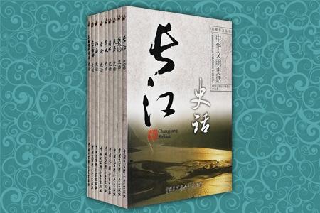 团购:中华文明史话彩图普及丛书(二)9册