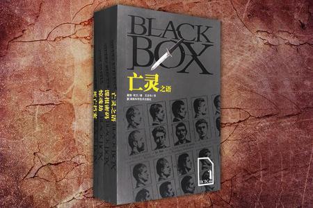 团购:黑盒子系列4册