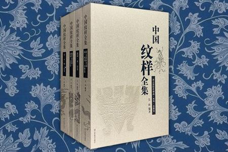 中国纹样全集-(全四卷)