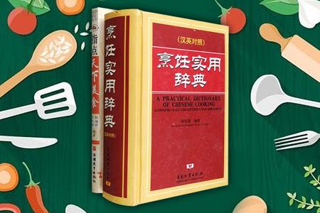 团购:烹饪实用辞典(精)+指点天下美食