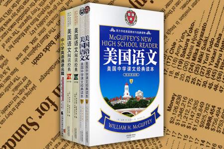 团购:美国语文阅读经典等3部(共5册)