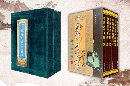 中国历代名家书法:草书(共六卷)-无盒
