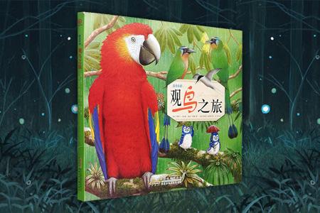 蓝色乐团观鸟之旅 全3册