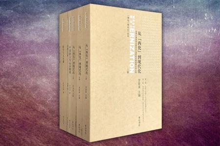 团购:西化-现代化丛书全7册