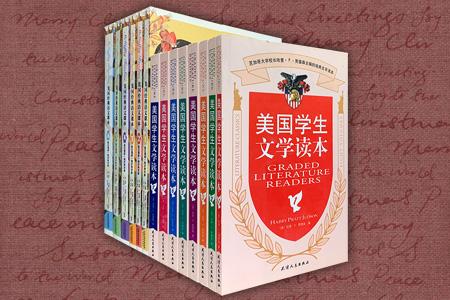 团购:美国学生文学读本(全8册)+美国经典语文课本(全6册)