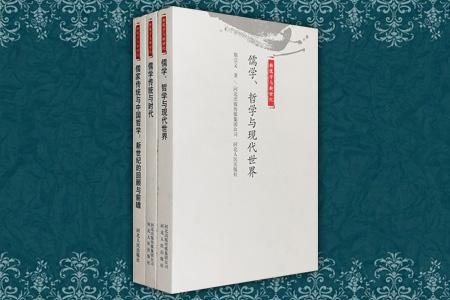 团购:新儒学与新世纪3册
