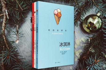 """这是餐盘里的世界史,也是世界上的经典美食。引进版""""吃的全球史""""系列3册,带领我们走入全球三大美食【冰淇淋】【汉堡】【比萨】绚丽的历史之旅,讲述它们从小众走向全球的精彩历程和有趣故事,以及在这一过程中旧世界和新大陆的经济、社会和饮食文化因素。从古代中国到现代东京,从星级餐厅到街头摊档,从家庭旅馆到手工作坊,书中回顾了许多史诗般的改变与争议,搭配大量精美的插图以及部分食谱,充满异国情调。"""