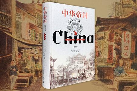 中华帝国:古老的风光、建筑和社会:插图版