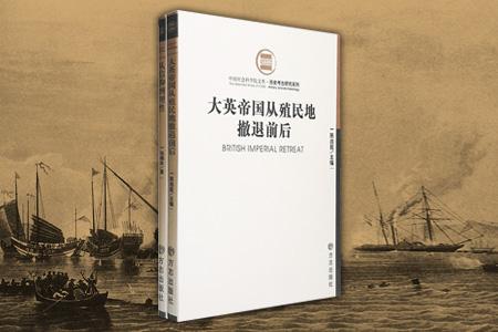 团购:中国社会科学院文库·历史考古研究系列2册