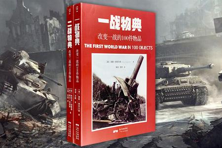 """""""改变世界大战物典系列""""全两册,铜版纸全彩,从别样的视角根据200件标志性物品追溯大战历史,图书包罗了齐柏林飞艇、防毒面具、英国喷火式战斗机、丘吉尔的雪茄、希特勒的私人左轮手枪、地图、军令等官方文件,还有诉说着辛酸往事的私人物品……通过回忆每一件物品的历史,从一个全新的角度呈现了一战和二战。八色海德堡全彩印刷,完美地展现了每样物品,辅以文字说明,突显其在历史情境下的特殊意义。定价296元,现团购价"""