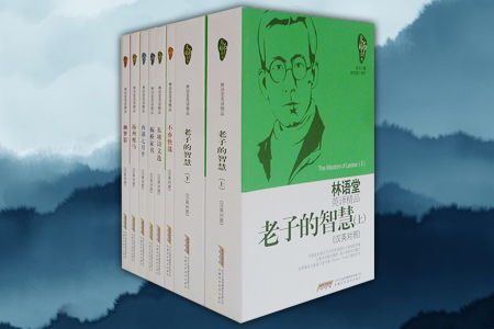 团购:林语堂英译精品8册