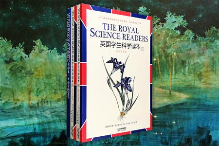 团购:英国学生科学读本+我的第一本英文数学书