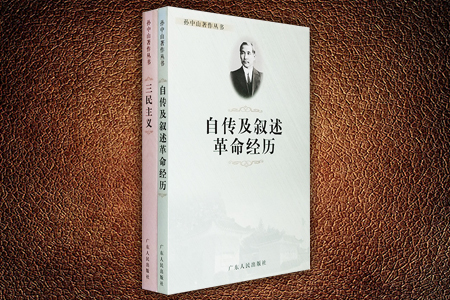 团购:孙中山著作丛书2册