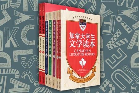 团购:加拿大学生文学读本全5册+加拿大语文读本全2册