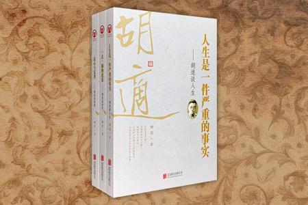 团购:胡适作品选全3册