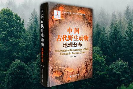 中国古代野生动物地理分布