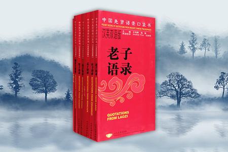 团购:中国先贤语录口袋书·汉英双语版7册