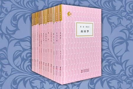 团购:海豚书馆·文艺拾遗13册