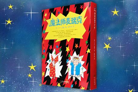 """《魔法师麦瑞克》全8册,16开铜版纸全彩,英国知名图画书作家、欧洲""""当代寓言大师""""、《花格子大象艾玛》作者大卫·麦基杰作。这是一组精彩的奇幻故事集,趣味十足又充满想象力的情节和图画,让孩子们在快乐阅读中锻炼观察能力,反观自我,思考生活,领悟人生哲理。这套图画书经久不衰,充满了儿童游戏精神,洋溢着轻松的雅谑与幽默,相信每个孩子和他们的父母都会喜欢!定价158元,现团购价59元包邮!"""