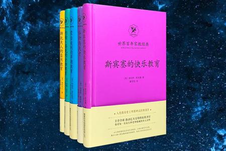 """商务国际出品""""世界百年家教经典""""系列精装5册,包含《斯宾塞的快乐教育》《俗物与天才》《蒙台梭利的早期教育》《约翰・洛克的全面教育》《斯托夫人的自然教育》5本在全球享有盛誉的教育著作,详细讲述数名孩子优异表现的成因,提供家庭教育的具体方法,语言通俗,大量案例为你解答教育孩子的诸多困惑,为培养孩子提供多方面的建议与参考。定价182元,现团购价66元,全国包快递!"""