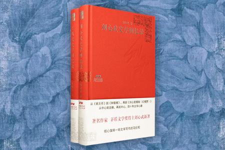 """""""文学回忆录""""布面精装2册:《刘心武文学回忆录》收集刘心武回忆自己家世、出身、成长、求学并走上文学创作的44篇文章,从《班主任》再到《钟鼓楼》,全景呈现刘心武四十年文学心路,及作为备受争议红学家的红楼是是非非;《王跃文文学回忆录》收录了王跃文的创作心得和对人生、社会和历史诸问题的思考,31篇文章极具广度与深度,解密从《国画》再到《大清相国》的创作历程及亲情、友情。定价117元,现团购价36元,全"""
