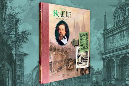 令人惊艳的历史科普绘本!《传奇日志·狄更斯:一生都在讲故事的人》8开精装,图文全彩,这是一本充满智慧又十分华丽和生动的剪贴簿,书中用大量狄更斯的小说、随笔和书信片段带你游历19世纪的伦敦与美国海岸,体验工业革命中贫民与富人的生活,打开这本丰富多彩的书,你将领略狄更斯非凡的一生,了解他生活的时代和他伟大的作品。有趣的插画,简洁又蕴含丰富信息的文字,更多令人惊喜的细节待你亲手发掘!定价99元,现团购价