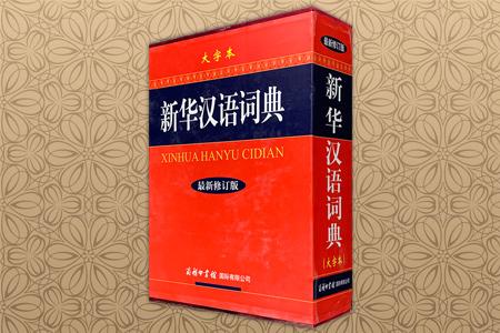 新华汉语词典-最新修订版-大字本