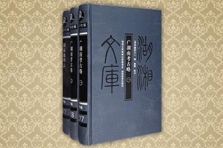 团购:(精)湖湘文库:湖南地理志+广湖南考古略(共2册)