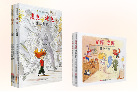 """法国引进!""""皮克和安娜""""系列2套:《皮克·波克》全7册,一对超萌小兄妹的漫画生活日志,一部反映现代儿童心理和生活的宝典,展现了两个聪明小孩眼中的生活、世界和真理;《安娜·安娜》精装4册,一套可以帮助孩子建立自我管理意识的绘本。两套绘本都是清新的漫画风,画面柔和,对话引人入胜,角色充满魅力,童趣盎然,富有想象力。《皮克·波克》定价147元,团购价49.9元;《安娜·安娜》定价92元,团购价35元,两"""