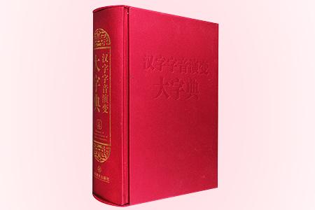 《汉字字音演变大字典》16开布面函套精装,语言学家林连通、郑张尚芳主编,一部反映汉字字音演变的创新型大字典,以《现代汉语通用字表》所收汉字为基础,共收传承汉字与简化汉字9400余个,并对其上古、中古、近代、现代四个历史时期的语音发展演变轨迹进行考溯、记录,除标注本典的拟音外,还标注高本汉、王力、邵荣芬等著名音韵学家的拟音。内容详实、征引有据,比类诸贤、斟酌取舍,不拘一家之说,可供从事语言学教学、科