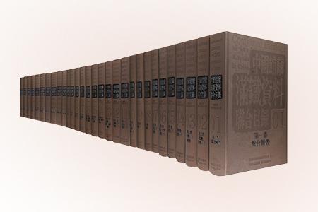 """《中国馆藏满铁资料联合目录》精装全30卷,重达46公斤,总计3137万字,繁体横排,刘华清、邹家华、任继愈、吕正操题词。""""满铁资料""""是海内外学者公认的20世纪上半叶世界级情报资料库,是研究中国近代史、世界近代史和二战史极为珍贵的文献史料。本书收录了目前留存在国内的绝大部分情报资料和图书文献的目录,共近二十八万条,是一套全面、系统地反映""""满铁资料""""国内收存情况的大型目录工具书,填补了近现代史料上的一"""