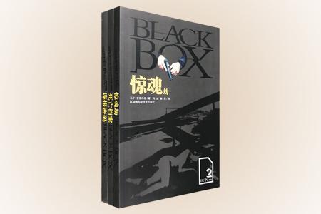 团购:黑盒子系列3册