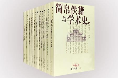 团购:鹅胡学术丛书11册