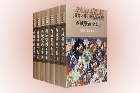 (精)西域壁画全集(全七册)