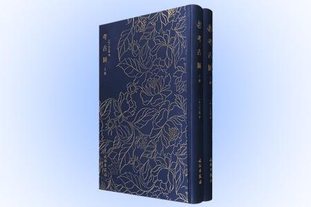 (精)奎文萃珍:考古图(共两册)