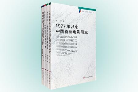 团购:电影研究新思维书系5册