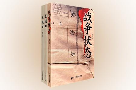 """著名报告文学作家胡平作品2部:《玄机》全两册,围绕1957年发起的反右运动,记述了多个有代表性的人和事件,如实展现了惊涛骇浪中知识分子们颠沛沉浮的命运,是另一种意义上的中国知识分子启示录;《战争状态》围绕二十世纪的一个重要现象""""阶级斗争"""",讲述曾经处于""""战争状态""""中、被贴上政治标签的各种分子们的人生,如实呈现那段岁月里噩梦般的癫狂和种种畸形的政治生态。定价120元,现团购价46元,全国包快"""