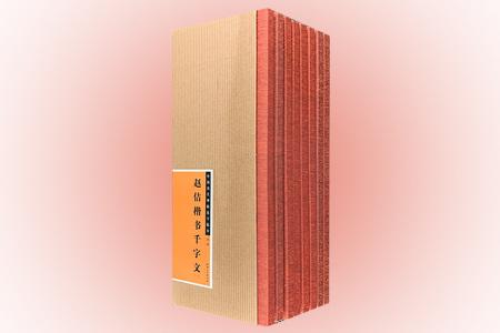 """""""中国历代碑帖选字临本""""8册,24开布面书脊线装,瓦楞纸函套。收入智永、赵佶、董其昌三位书家之行书或楷书《千字文》,以及怀仁集字《圣教序》中的精华文字,高清还原,充分展示原大版本中不易观察到的细节,使读者可以对碑帖之点画、结体、章法、墨色、泐损等一览无余,每页收三个字,字体清晰规整,均附简体释文及书写笔画顺序,装帧典雅、开本小巧,阅读方便,是可供读者临摹研习、赏玩品鉴的一套高性价比读本。定价304"""