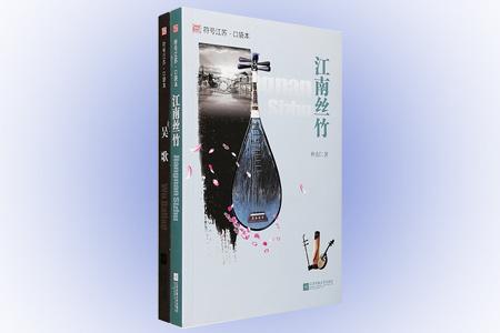 团购:符号江苏·口袋本2册
